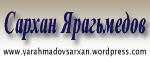 Сархан Ярагьмедов